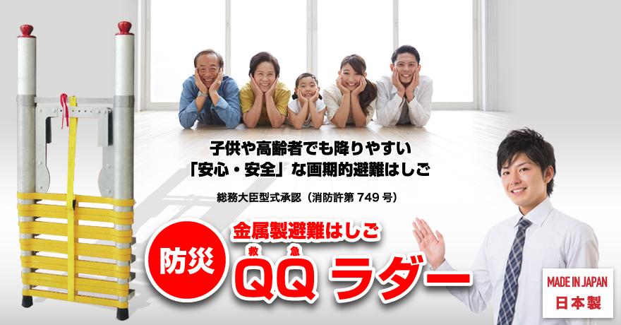 子供や高齢者でも降りやすい「安心・安全」な画期的避難はしご。総務省大臣型式承認(消防許第749号)。防災:金属製避難はしご「QQラダー」のご紹介です。日本製になります。